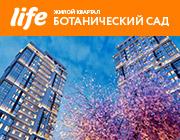 ЖК «Life - Ботанический сад» 1 минута от метро